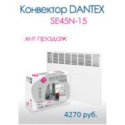 """Официальный интернет магазин """"Конвекторы Dantex"""""""